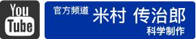 公式チャンネル 米村でんじろうサイエンスプロダクション